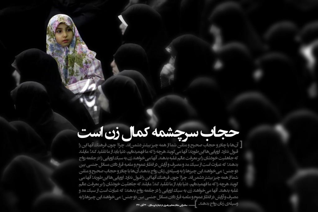 Hijab: Woman personality