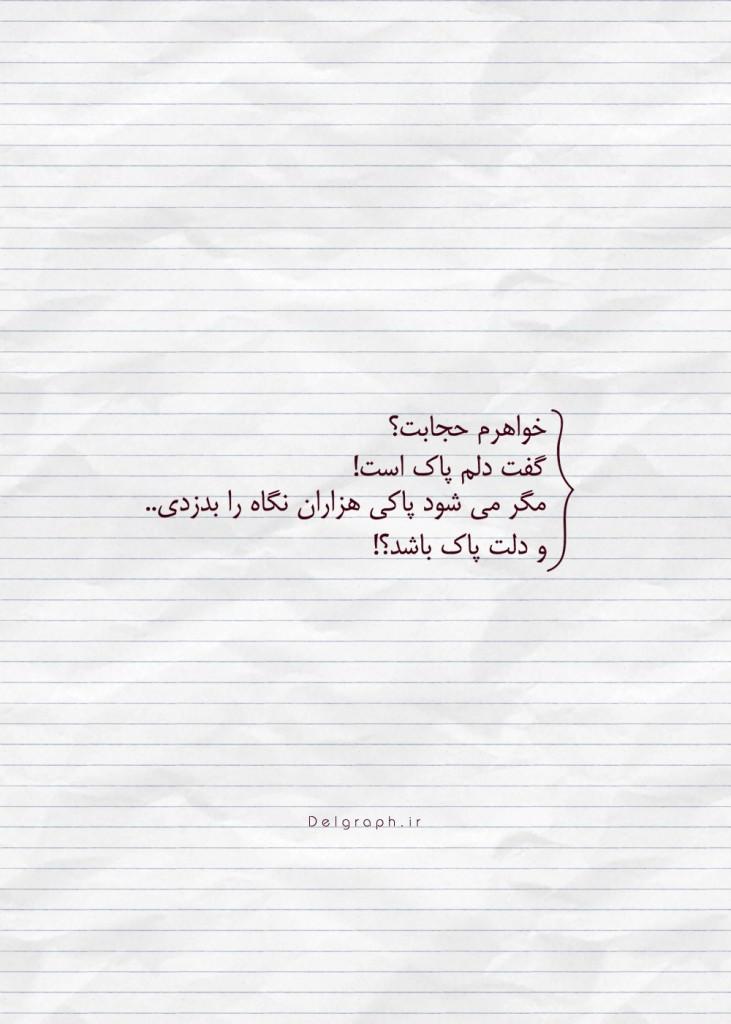 KhaharamHijabat