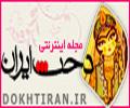 لوگوی سایت دخت ایران