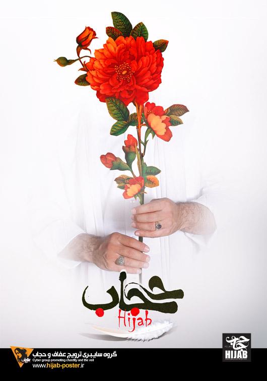 حجاب گل