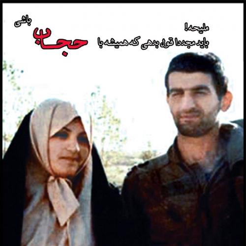 شهید بابایی و حجاب