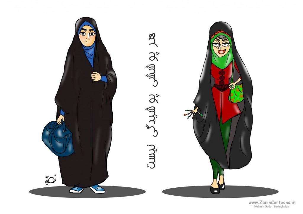 دو بعد حجاب