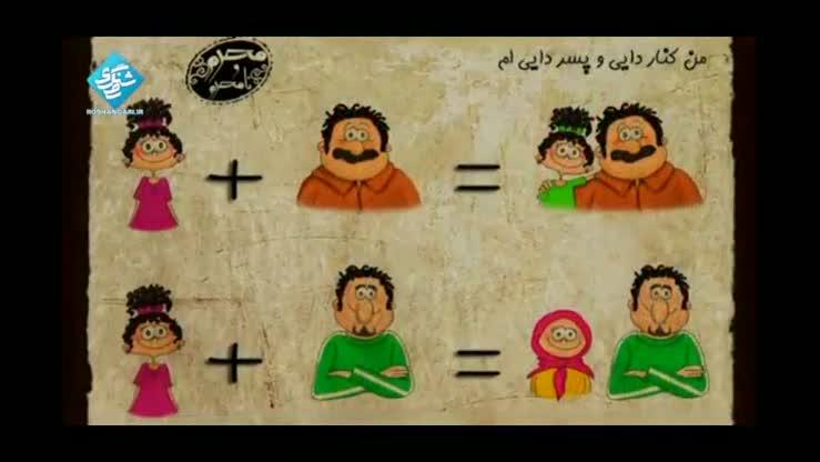 آموزش محرم و نامحرم به کودکان