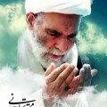 حاج آقا مجتبی درباره حیا از خداوند